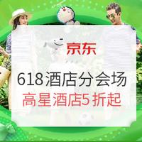 必看活动:京东618酒店专场 超值价格+囤货爆品