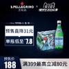 618预售:意大利S.PELLEGRINO圣培露充气天然矿泉水气泡水500ml*24日期新鲜 188.00元