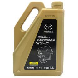 MAZDA 长安马自达 原厂全合成润滑油 SN 0W-20 4.2L *5件