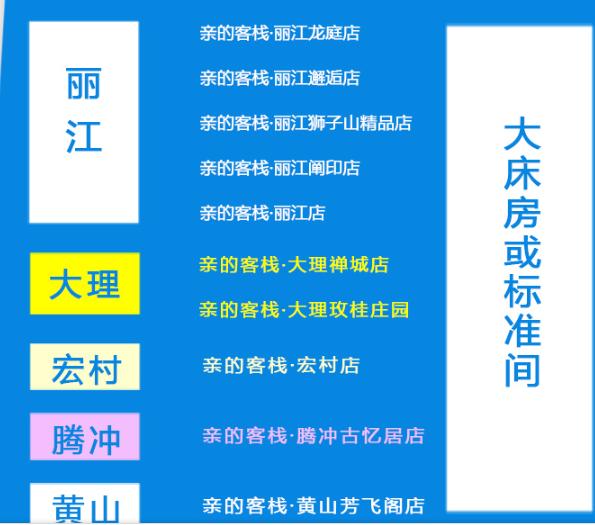 """全国13家""""亲的客栈""""3晚通用度假套餐(黄山、丽江、大理等)"""