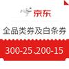京东 全品类券及白条券 400-30、300-25、200-15、108-8全品券及49-3白条券