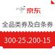 优惠券码:京东 全品类券及白条券 400-30、300-25、200-15、108-8全品券及49-3白条券
