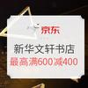 京东 新华文轩网旗舰店 年中大促 30万图书 满199减100,叠加优惠券最高满600减400