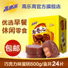 colacao 高乐高 卷卷心巧克力蛋糕 25g*24枚 29.9元包邮(需用券)