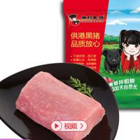 湘村黑猪 里脊肉 (400g)