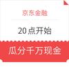 20点开始  京东金融  瓜分现金 总量千万现金