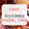 天猫国际  Fissler 菲仕乐海外旗舰店 厨房用具 开始预售,可用券