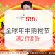 618攻略:京东 618全球年中购物节 超市会场 美妆个护 最高每满199-100元,另有满196-50元京东超市券