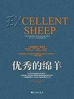《优秀的绵羊Excellent Sheep》Kindle版