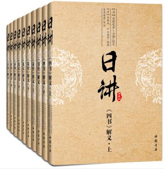 《康熙 日讲·四书五经》(白话注解套装全十册)