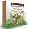 《童立方·蒙施爷爷讲故事双语典藏版》 (第1辑全11册)