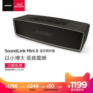 BOSE Soundlink Mini 蓝牙扬声器II 迷你蓝牙音箱 蓝牙无线音箱