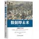 促销活动:亚马逊中国 洞察科技前沿 Kindle科技新书 限时低价