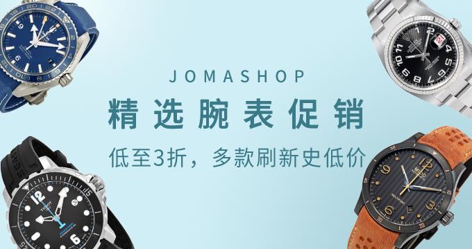 JOMASHOP 精选腕表 纪念日促销专场(含OMEGA、TUDOR、TISSOT等) 低至3折