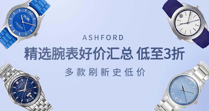 Ashford 2018年阵亡将士纪念日 精选腕表 好价汇总(含RADO、Hamilton等) 低至3折