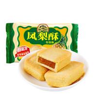 徐福记 包馅酥 凤梨酥 184g