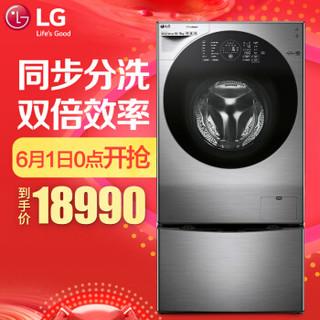 1日:LG 14KG大容量 韩国原装 蒸汽除菌洗 6种智能手洗  滚筒波轮二合一洗衣机 碳晶银 WDRH657C7HW