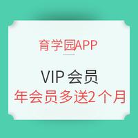 育学园APP VIP会员 14个月