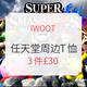 促销活动:IWOOT Nintendo 任天堂周边T恤 3件£30,满£50可£1.99直邮中国
