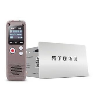 科大讯飞听见录音笔组合套装人工智能语音秒转文字学习会议高效整理高清降噪