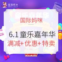 促销活动:国际妈咪 6.1童乐嘉年华  母婴用品促销