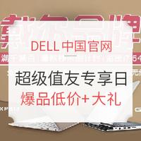 促销活动、评论有奖:DELL中国官网 超级值友专享日 更新中奖名单