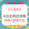 全电商促销总攻略 ,看这一篇就够了! 19日更新:京东自营图书最高满320减200,天猫手机3000-300,苏宁超市满188减100