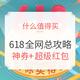 618必看:全电商促销总攻略 ,看这一篇就够了! 19日更新:京东自营图书最高满320减200,天猫手机3000-300,苏宁超市满188减100