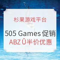 杉果游戏平台505 Games厂商促销活动