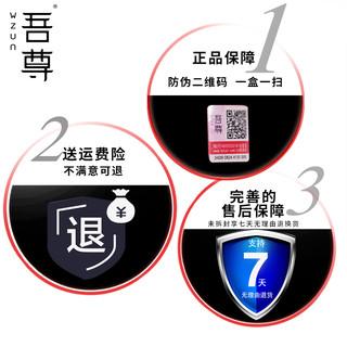 WZUN 吾尊 男士水油平衡三件套(洁面 80ml+喷雾 50ml+凝露 50ml)