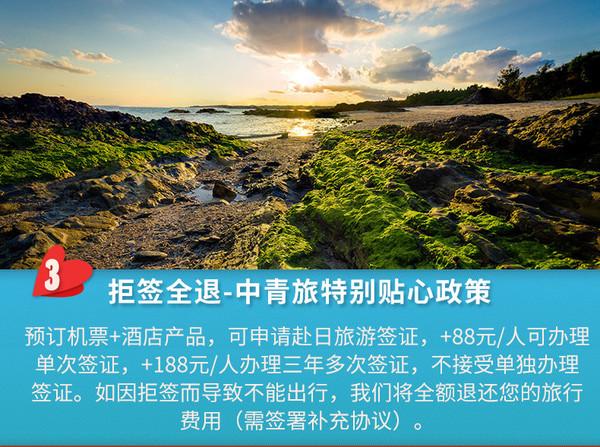 北京-日本冲绳4-5天自由行(国航直飞往返+3-5星酒店可选)