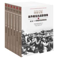 《国家记忆:海外稀见抗战影像集》(套装全6册)