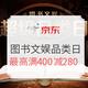 20点领神券:京东 图书文娱超级品类日 满减+用券,最高满400减280