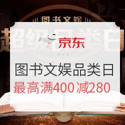 京东 图书文娱超级品类日