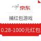 微信端:京东  捕红包得小金库红包及全品优惠券 最高1000元