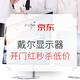 促销活动:京东 618戴尔显示器会场 6月1日开门红秒杀低价,价保30天
