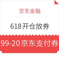 京东 618全球年中购物节 开仓放券