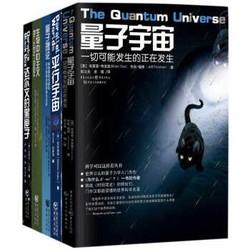 《科学可以这样看丛书:星际穿越科普》(套装共5册)