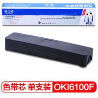 格之格 NA-T-OKI6100F色带芯适用OKI5100F 5150F 5150FS STAR NX500 BP650 CS24ND DS700打印机色带芯