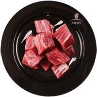 天莱香牛 新疆有机牛肉 牛腩 500g