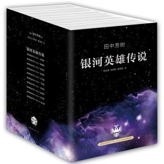《银河英雄传说》(套装共10册)