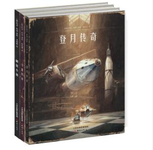 《飞鼠传奇+鼹鼠小镇+登月传奇》(套装典藏、盒装3册)