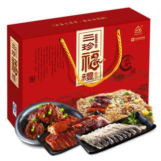 三珍斋 三珍福礼 熟食礼盒 1100g *3件
