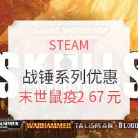 促销活动:STEAM平台战锤系列游戏特价优惠