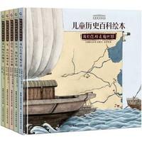 中国国家博物馆儿童历史百科绘本(5册) *2件