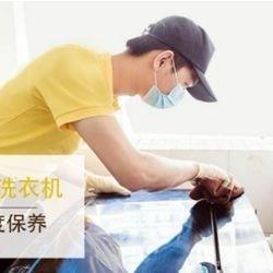 京东生旅周年庆 : 波轮/滚筒洗衣机清洗上门服务(北上广深成杭津 、东莞)