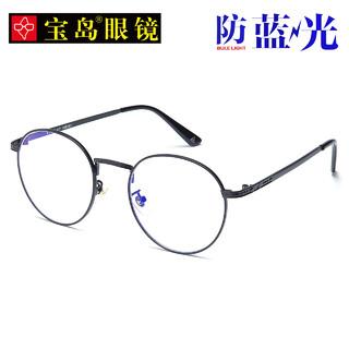 宝岛 防蓝光辐射眼镜