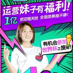 京东 618会员福利小游戏