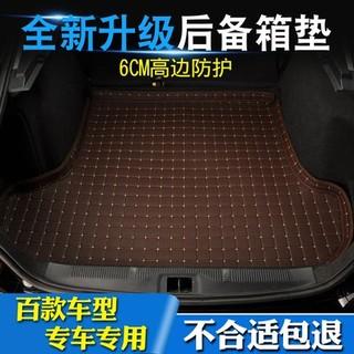 绿诗源 汽车后备箱垫 专车专用