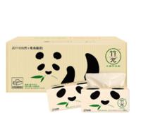 心相印 本色纸 竹π系列抽纸 三层120抽*15包(小规格) 软抽纸巾 卫生纸
